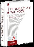 Громадське здоров'я. Вид. 3.  Москаленко В. Ф.
