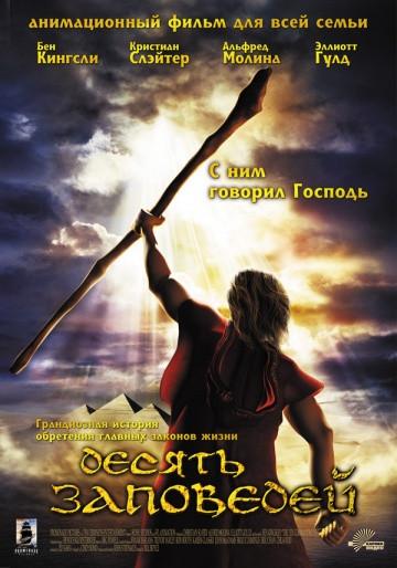 DVD-мультфильм Десять заповедей (США, 2007)