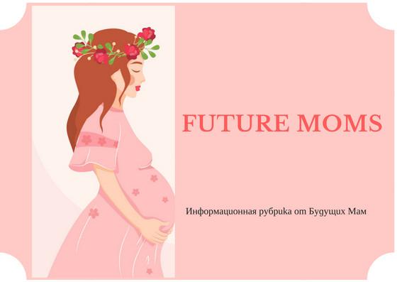 Future Moms: Топ 7 книг для беременных