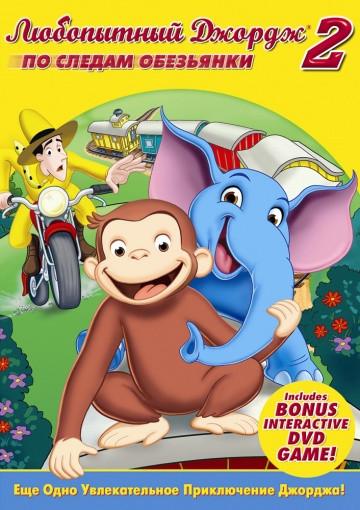 DVD-мультфільм Цікавий Джордж 2: слідами мавп (США, 2009)