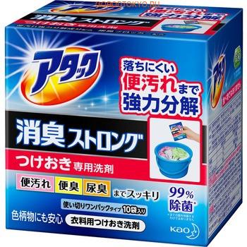 Порошок-усилитель для замачивания сильно загрязнённого белья и устранения стойких запахов KAO«Attack