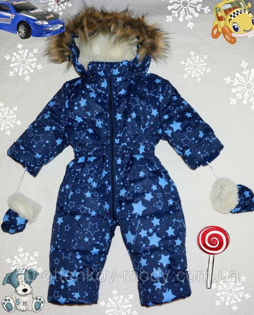 Детский зимний теплый цельный комбинезон 1-2 года