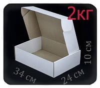 Коробка микрогофрокартон 34х24х10 см (белая, 2 кг)