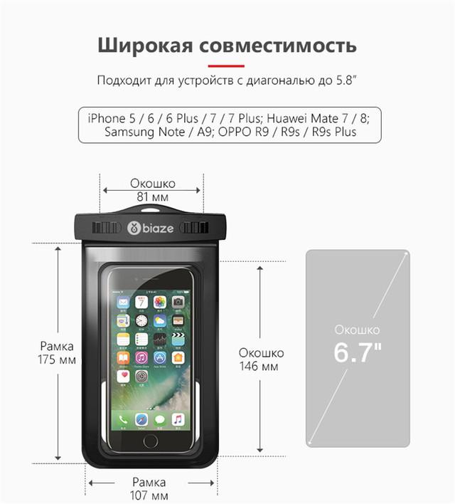 Чехол водонепроницаемый Biaze Waterproof для мобильных телефонов до 5.8