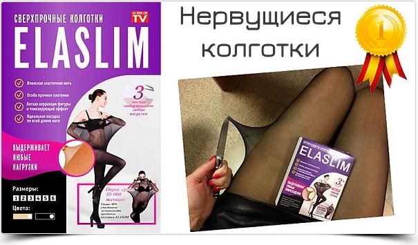 ElaSlim не рвущиеся колготки