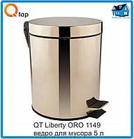 Ведро для мусора 5 л QT Liberty ORO 1149
