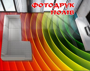 Друк підлог для 3D, 2х2м (будь-який розмір)