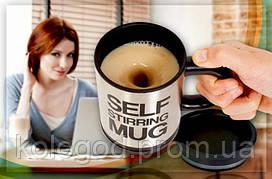 Кружка Миксер Self Stirring Mug Селф Стиринг Маг