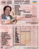 Водительское удостоверение Бронюк (ТИК)
