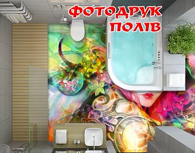 Фотодрук зображень для підлог, 2х2м (будь-який розмір)