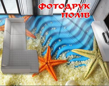 Зображення для наливних підлог, 2х2м (будь-який розмір)