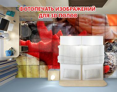 Фотодрук для 3D підлог, 2х2м (будь-який розмір)