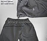 Штани чоловічі спортивні. Чоловічі спортивні штани трикотажні. Різні кольори. Мод. 4022., фото 5