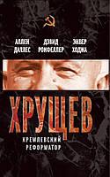 Хрущев. Кремлевский реформатор, 978-5-4438-0032-5