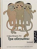 Три обезьяны, 978-5-17-081345-2