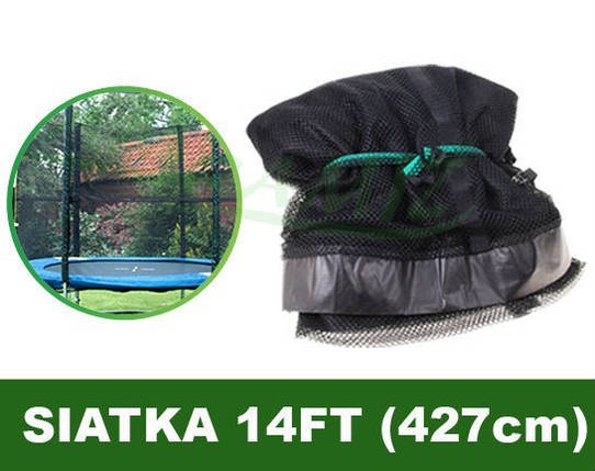Защитная сетка для батута 427-435 см (14ft.) 8 стоек, фото 2