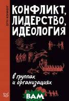 Кернберг О. Конфликт, лидерство и идеология в группах и организациях