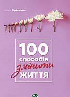 Лариса Парфентьєва 100 способів змінити життя