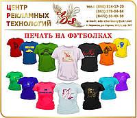 Печать на футболках, Черкассы