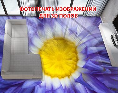 Печать полов для 3D, 2х2м (любой размер)