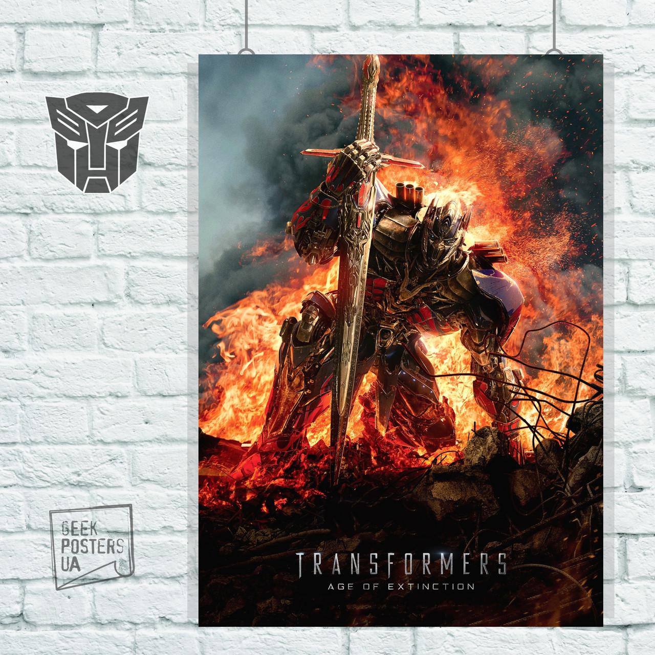 Постер Трансформеры 4: Эпоха истребления (2014). Размер 60x42см (A2). Глянцевая бумага