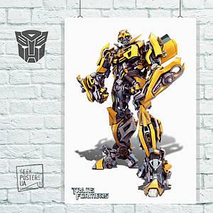 Постер BumbleBee, Бамблби, автобот, трансформер. Размер 60x42см (A2). Глянцевая бумага