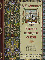 Афанасьев. Русские народные сказки, 978-5-9603-0339-2