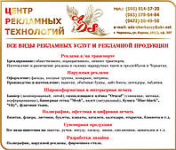 Реклама в Черкассах