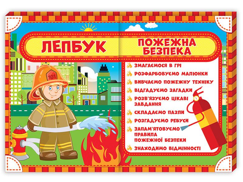НУШ. Лепбук: Пожарная безопасность