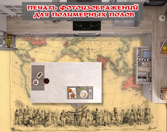 Напольное покрытие с изображением, 2х2м (любой размер), фото 2