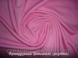 Французский Трикотаж (Розовый)