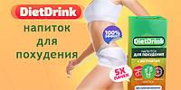 Напиток для похудения DietDrink, диетический напиток, коктейль для похудения, напиток для очищения и похудения