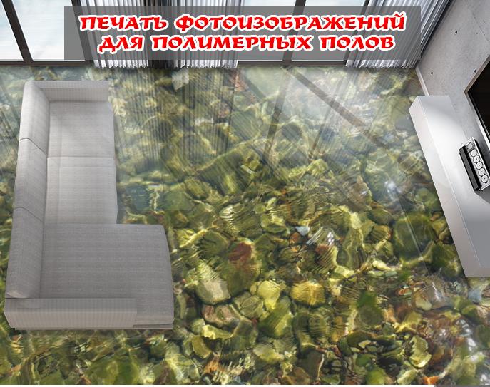 Наливной пол с изображением, 2х2м (любой размер)
