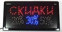 Светодиодная LED Вывеска Табло Скидки, фото 1