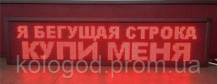 Светодиодная Бегущая LED Строка 9616 RED Вывеска Табло 105 х 22 Красная am