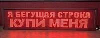Светодиодная Бегущая LED Строка 9616 RED Вывеска Табло 105 х 22 Красная am, фото 1
