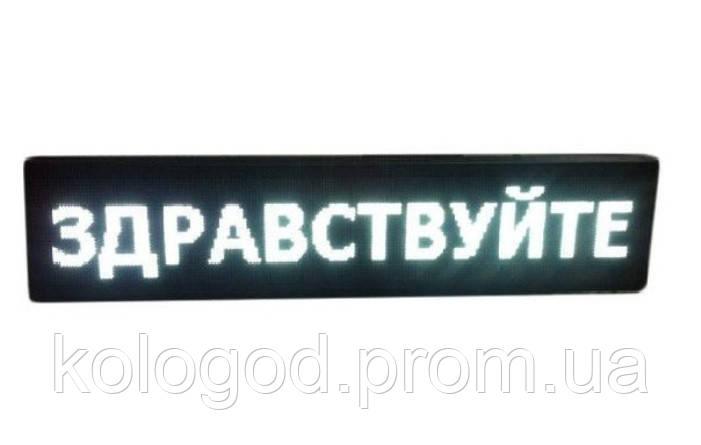 Светодиодная Бегущая Строка Вывеска Табло 71 х 23 Белая