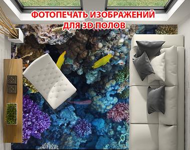 Підлога з фотодруком, 2х2м (будь-який розмір)