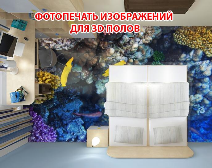 Напольное покрытие с изображением, 2х2м (любой размер)