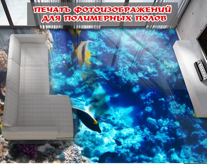 Изображения для наливных полов, 2х2м (любой размер)