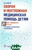 Шайтор Валентина Мироновна Скорая и неотложная медицинская помощь детям: краткое руководство для врачей