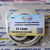 Ремкомплект домкрата гидравлического 12 тонн с клапаном БААЗ БарановичинскогоАЗ