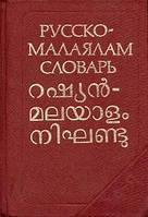 Домико, М. А. ; Парекуннель, А. ; Сеславин, П. А. и др.  Русско-малаялам словарь