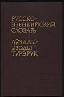 Болдырев, Б. В.  Русско-Эвенкийский словарь