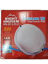 LED cветильник  герметичный Right Hausen круг 8W  6000К  IP65 белый матовый