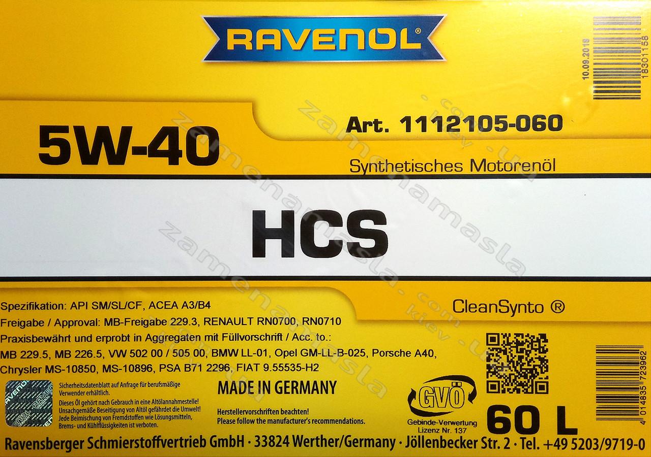 Ravenol HCS 5W-40 1л (разлив) - моторное масло