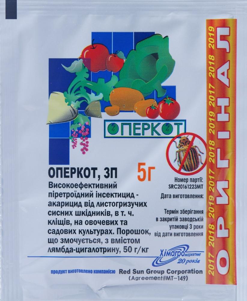 Інсектицид Оперкот (5г)