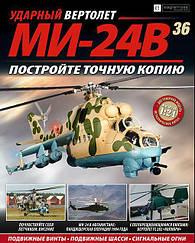 Ударный Вертолет МИ-24В Eaglemoss №36 (1:24)