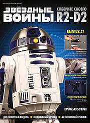 Соберите своего Дроида R2-D2 (ДеАгостини) №37 (1:1)