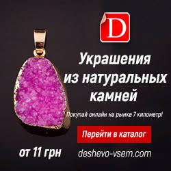 Разное украшения из натуральных камней